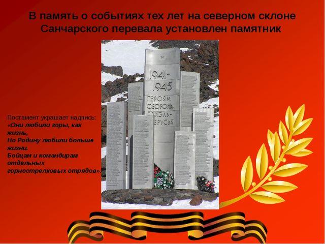 В память о событиях тех лет на северном склоне Санчарского перевала установле...