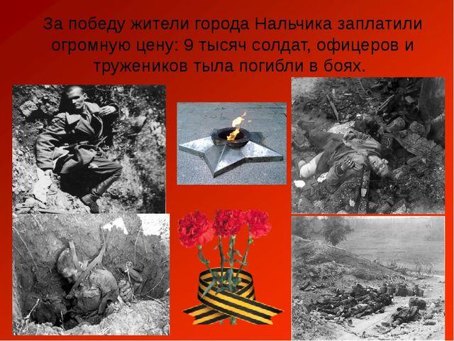За победу жители города Нальчика заплатили огромную цену: 9 тысяч солдат, офи...