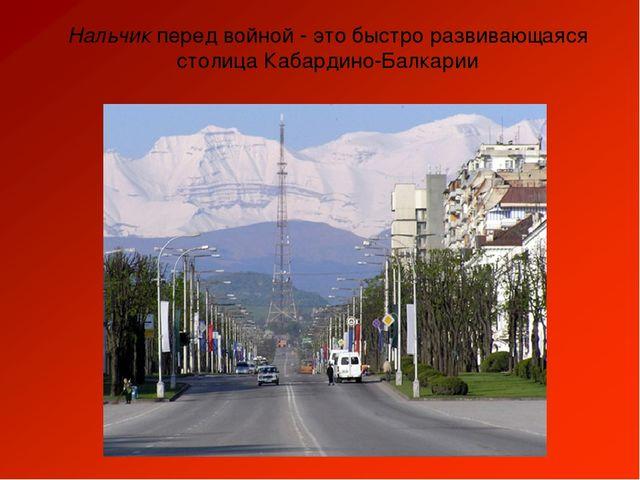 Нальчик перед войной - это быстро развивающаяся столица Кабардино-Балкарии