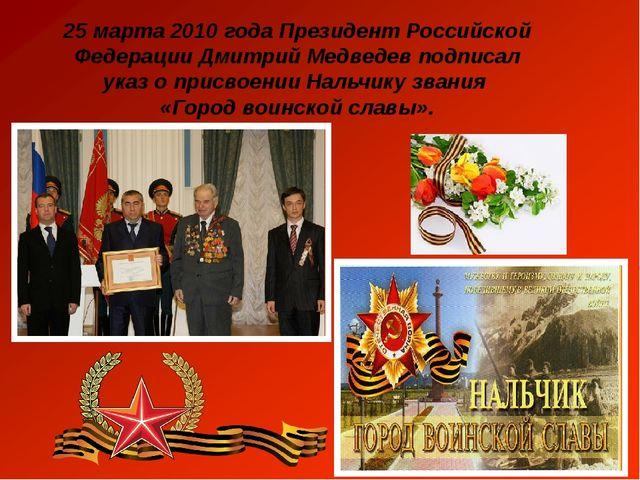 25 марта 2010 годаПрезидент Российской Федерации Дмитрий Медведев подписал у...