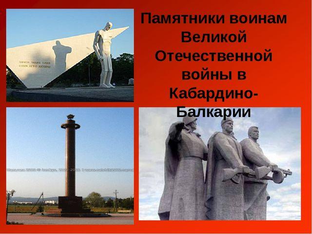 Памятники воинам Великой Отечественной войны в Кабардино-Балкарии