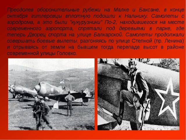 Преодолев оборонительные рубежи на Малке и Баксане, в конце октября гитлеровц...