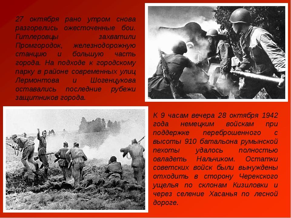 27 октября рано утром снова разгорелись ожесточенные бои. Гитлеровцы захватил...