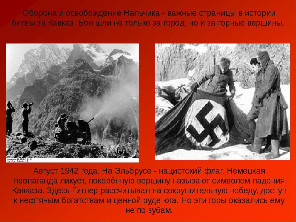 Оборона и освобождение Нальчика - важные страницы в истории битвы за Кавказ....
