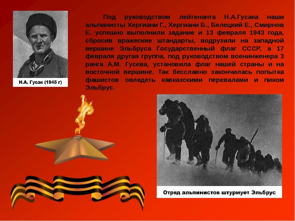 Под руководством лейтенанта Н.А.Гусака наши альпинисты Хергиани Г., Хергиани...