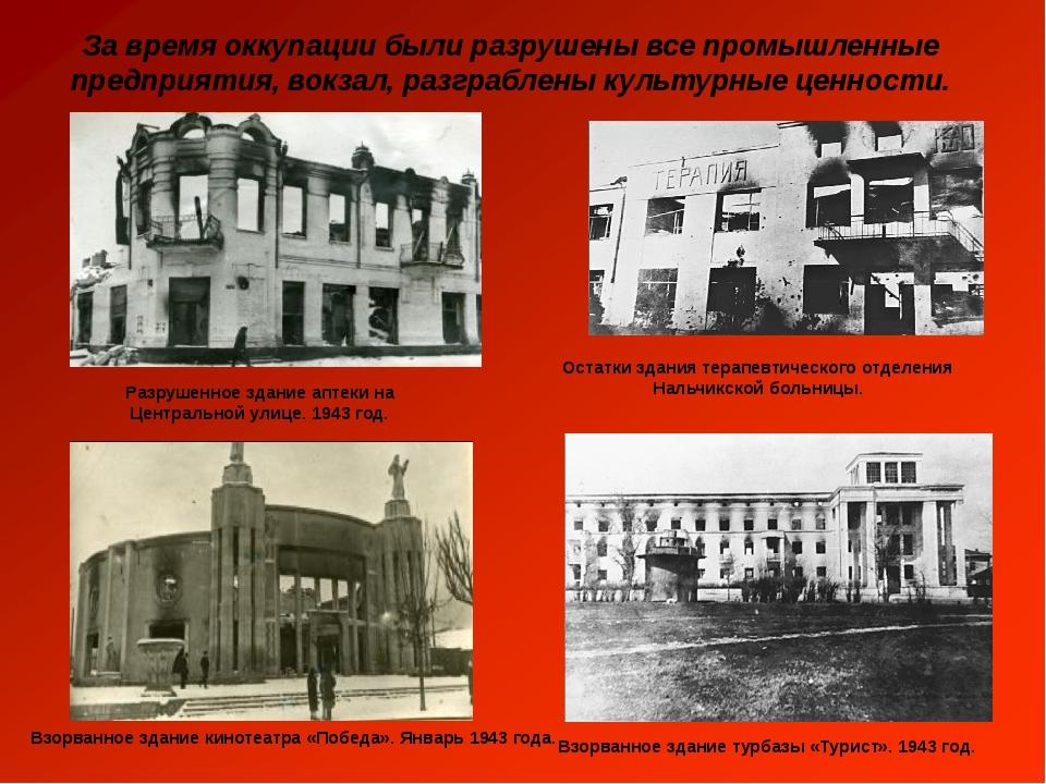 Остатки здания терапевтического отделения Нальчикской больницы. За время окк...