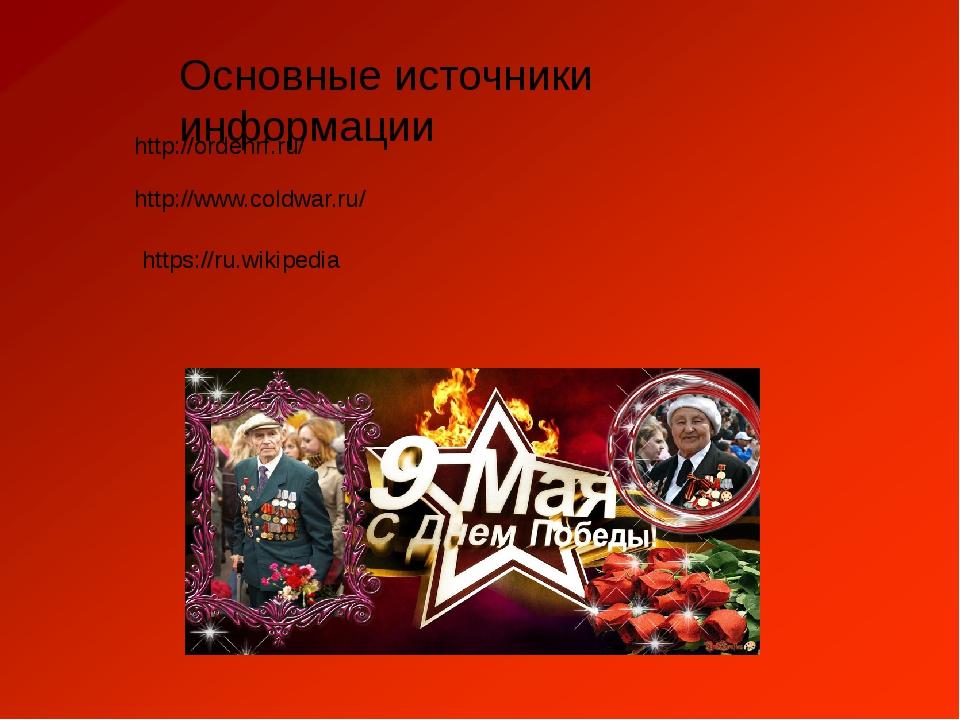 http://ordenrf.ru/ http://www.coldwar.ru/ Основные источники информации http...