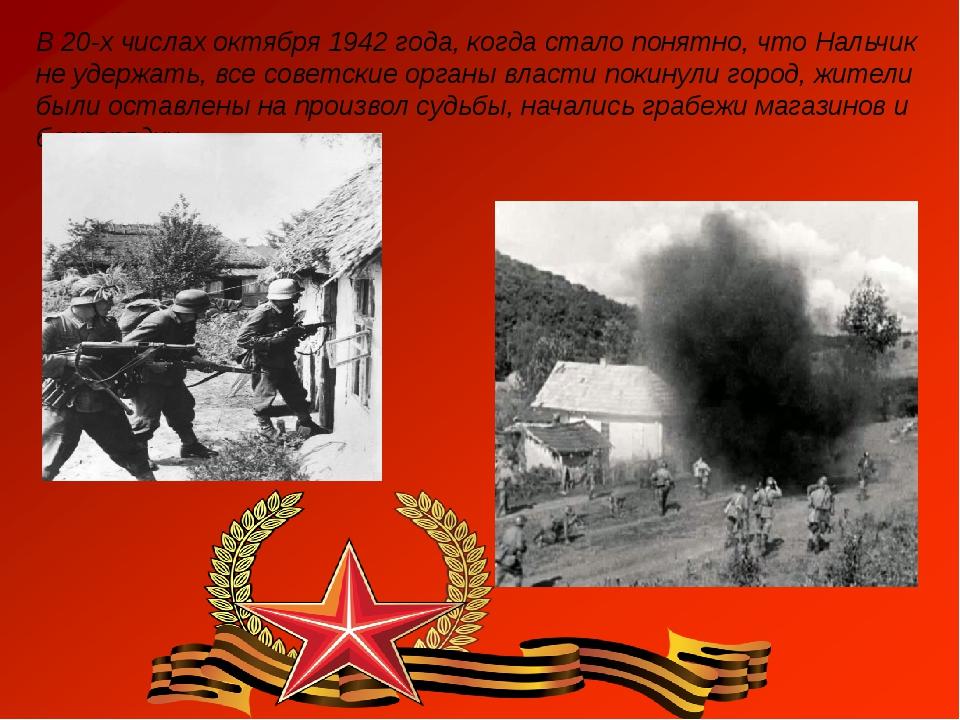 В 20-х числах октября 1942 года, когда стало понятно, что Нальчик не удержать...
