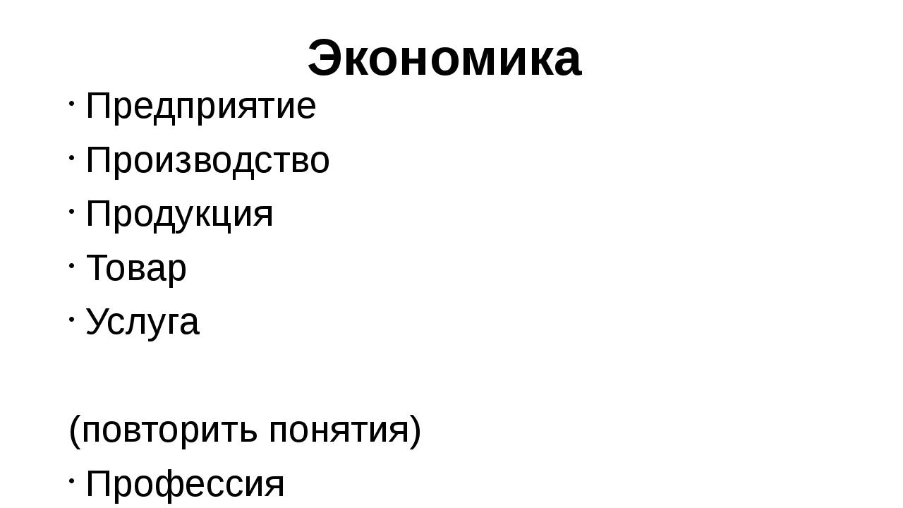 Экономика Предприятие Производство Продукция Товар Услуга (повторить понятия)...