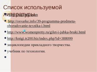 Список используемой литературы. http://ru.jimdo.com http://osvarke.info/39-p