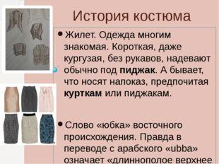 История костюма Жилет. Одежда многим знакомая. Короткая, даже кургузая, без р