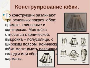 Конструирование юбки. По конструкции различают три основных покроя юбок: прям