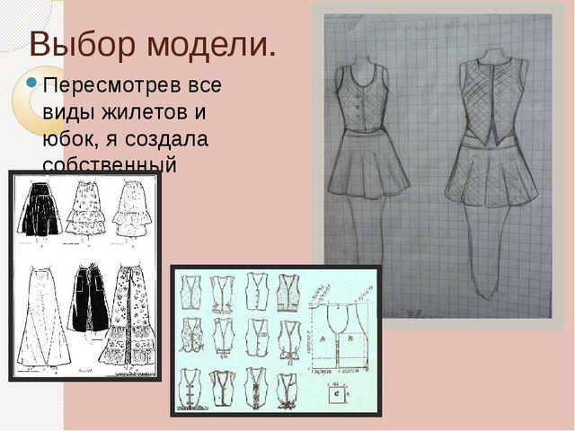 Выбор модели. Пересмотрев все виды жилетов и юбок, я создала собственный эскиз.