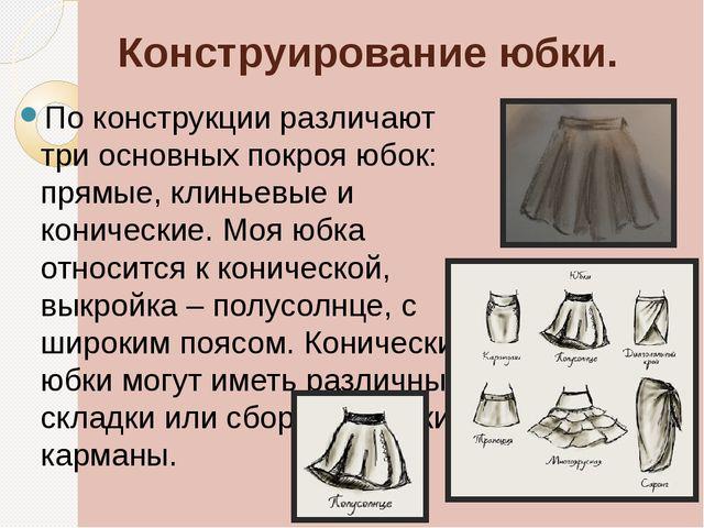 Конструирование юбки. По конструкции различают три основных покроя юбок: прям...