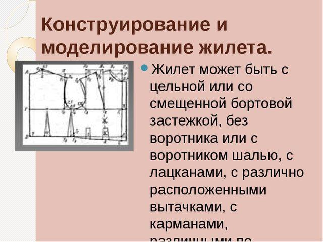 Конструирование и моделирование жилета. Жилет может быть с цельной или со сме...