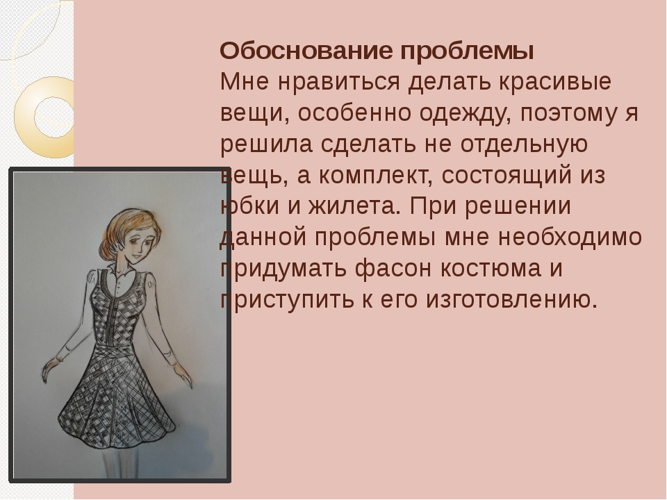 Обоснование проблемы Мне нравиться делать красивые вещи, особенно одежду, поэ...
