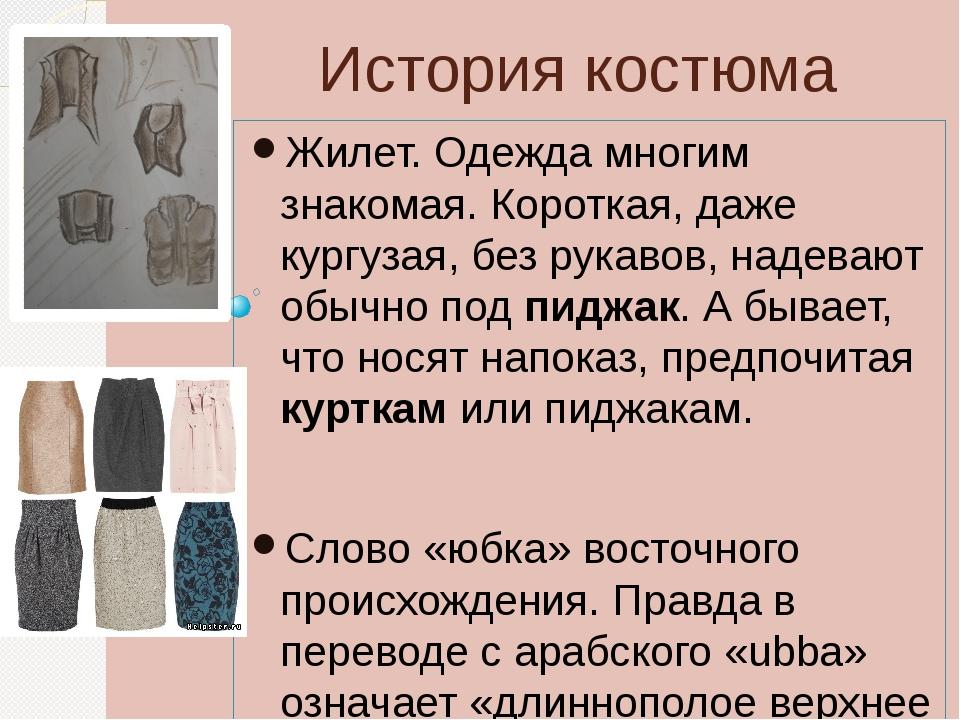 История костюма Жилет. Одежда многим знакомая. Короткая, даже кургузая, без р...