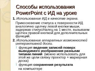 Способы использования PowerPoint с ИД на уроке 1. Использование ИД в качестве