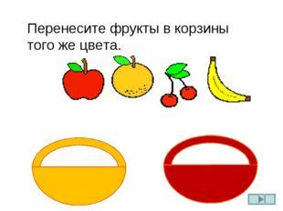 Перенесите фрукты в корзины того же цвета.