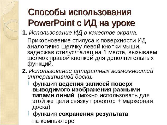 Способы использования PowerPoint с ИД на уроке 1. Использование ИД в качестве...