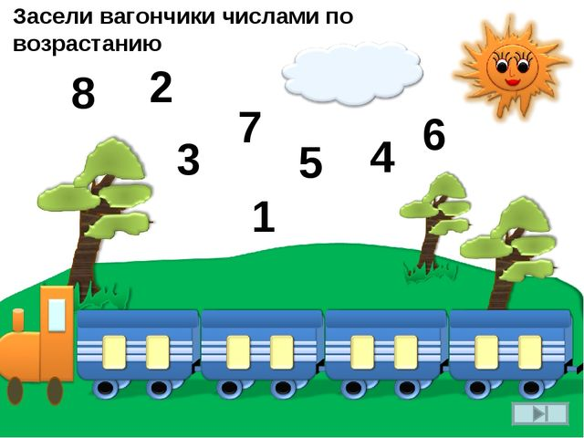 Засели вагончики числами по возрастанию 7 3 5 6 1 2 8 4