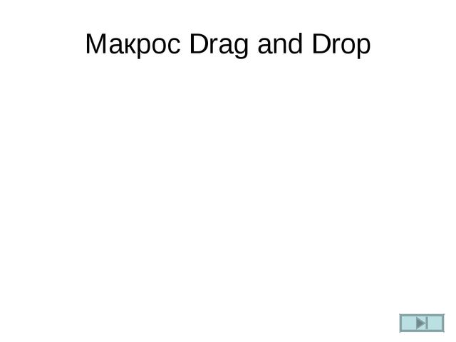 Макрос Drag and Drop