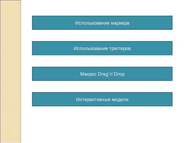 Использование маркера Использование триггеров Макрос Drag`n`Drop Интерактивны...
