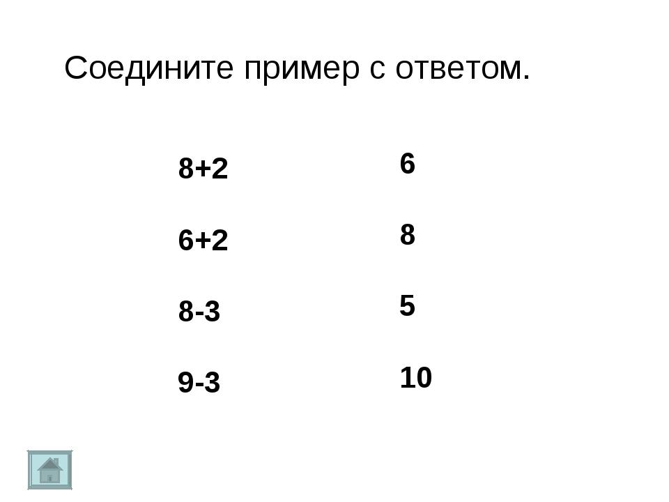 Соедините пример с ответом. 8+2 6+2 8-3 9-3 6 8 5 10