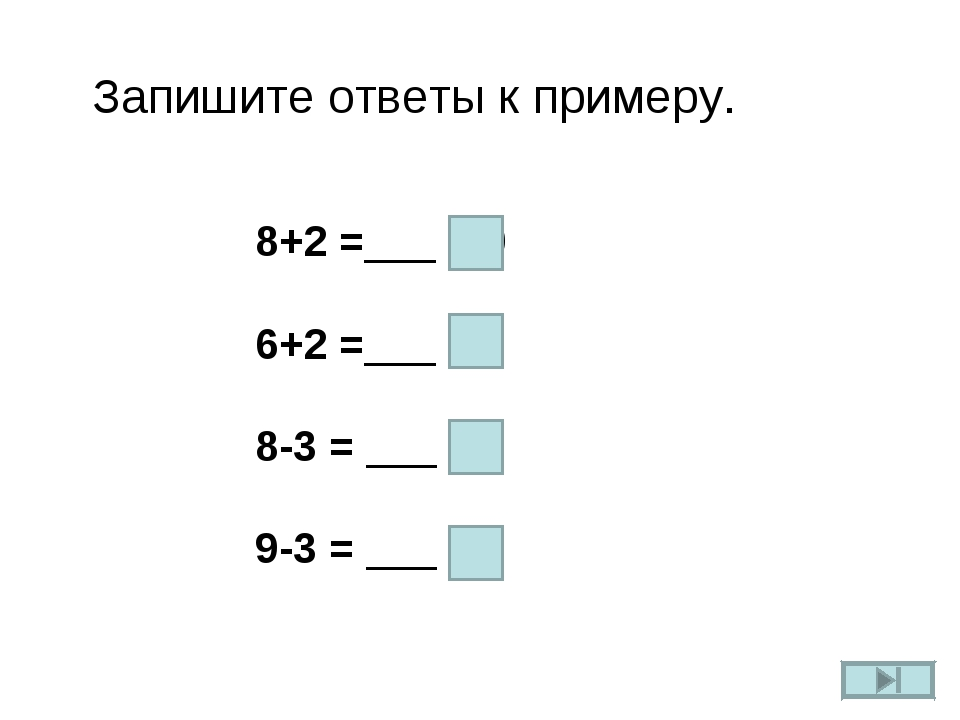 Запишите ответы к примеру. 8+2 =___ 6+2 =___ 8-3 = ___ 9-3 = ___ 10 8 5 6