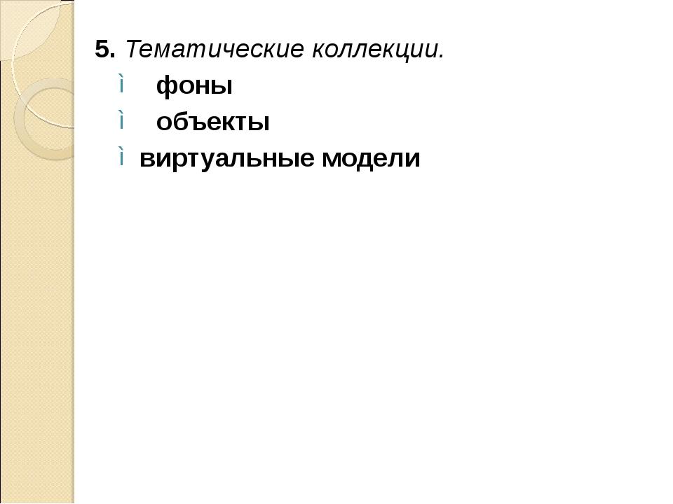 5. Тематические коллекции. фоны объекты виртуальные модели
