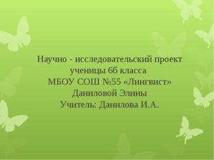 Научно - исследовательский проект ученицы 6б класса МБОУ СОШ №55 «Лингвист» Д