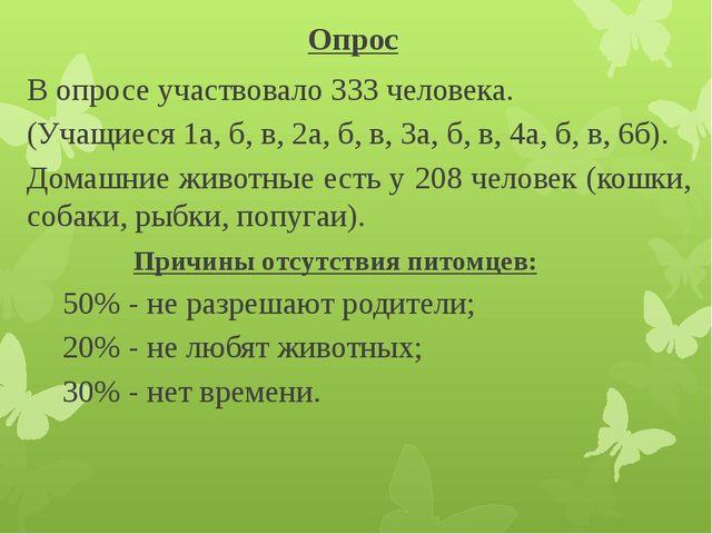 Опрос В опросе участвовало 333 человека. (Учащиеся 1а, б, в, 2а, б, в, 3а, б,...