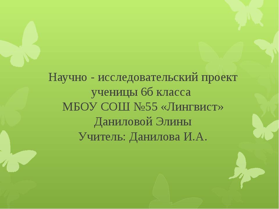 Научно - исследовательский проект ученицы 6б класса МБОУ СОШ №55 «Лингвист» Д...