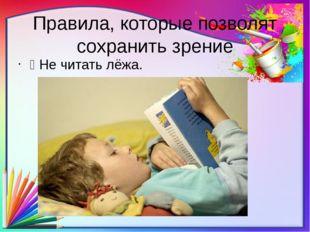 Правила, которые позволят сохранить зрение Ÿ Не читать лёжа.