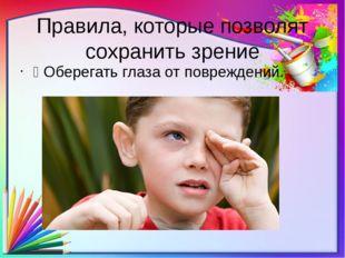 Правила, которые позволят сохранить зрение Ÿ Оберегать глаза от повреждений.