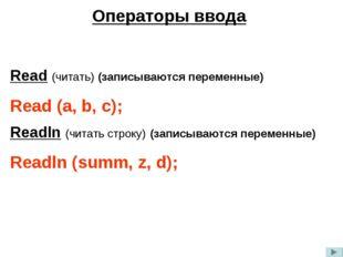 Операторы ввода Read (читать) (записываются переменные) Read (а, b, c); Readl