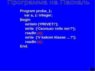 Program proba_1; var a, z: integer; Begin writeln ('PRIVET!'); write ('Скольк