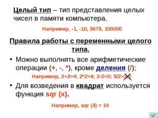 Можно выполнять все арифметические операции (+, -, *), кроме деления (/); Нап