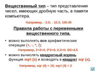 можно выполнять все арифметические операции (+, -, *, /); Например, 2+2=4; 2*