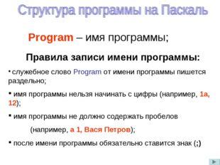 Program – имя программы; Правила записи имени программы: служебное слово Prog