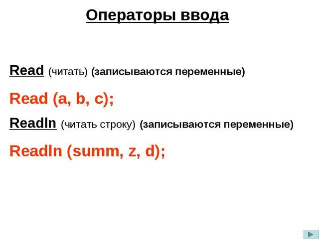 Операторы ввода Read (читать) (записываются переменные) Read (а, b, c); Readl...