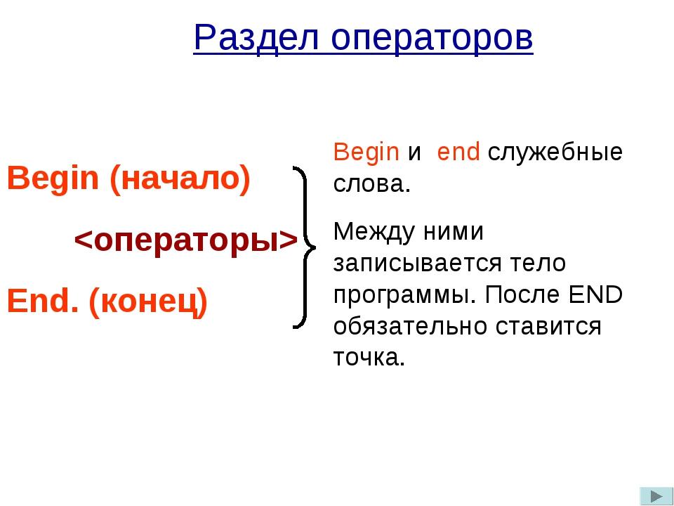 Раздел операторов Begin (начало)  End. (конец) Begin и end служебные слова....