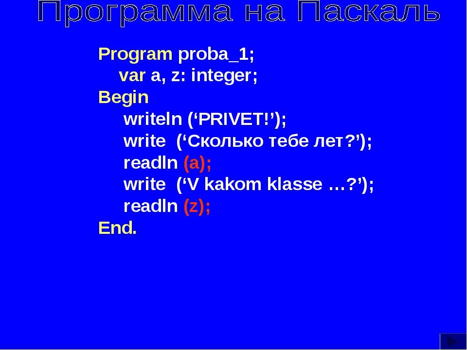 Program proba_1; var a, z: integer; Begin writeln ('PRIVET!'); write ('Скольк...