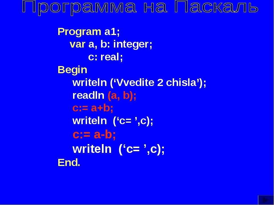 Program а1; var a, b: integer;  с: real; Begin writeln ('Vvedite 2 chisla');...
