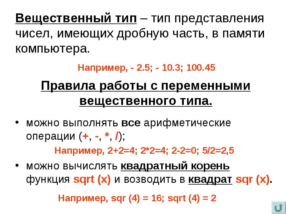 можно выполнять все арифметические операции (+, -, *, /); Например, 2+2=4; 2*...