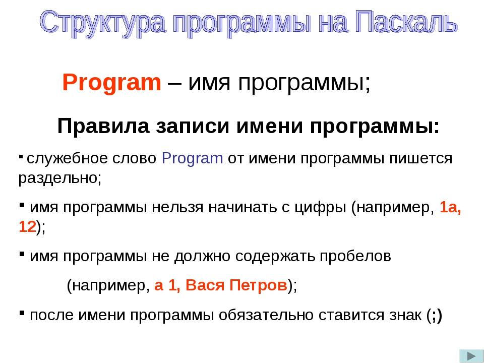 Program – имя программы; Правила записи имени программы: служебное слово Prog...