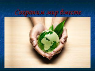 Сохраним мир вместе