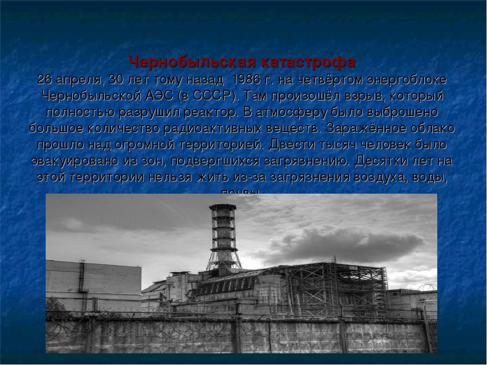 Чернобыльская катастрофа 26 апреля, 30 лет тому назад 1986 г. на четвёртом э...
