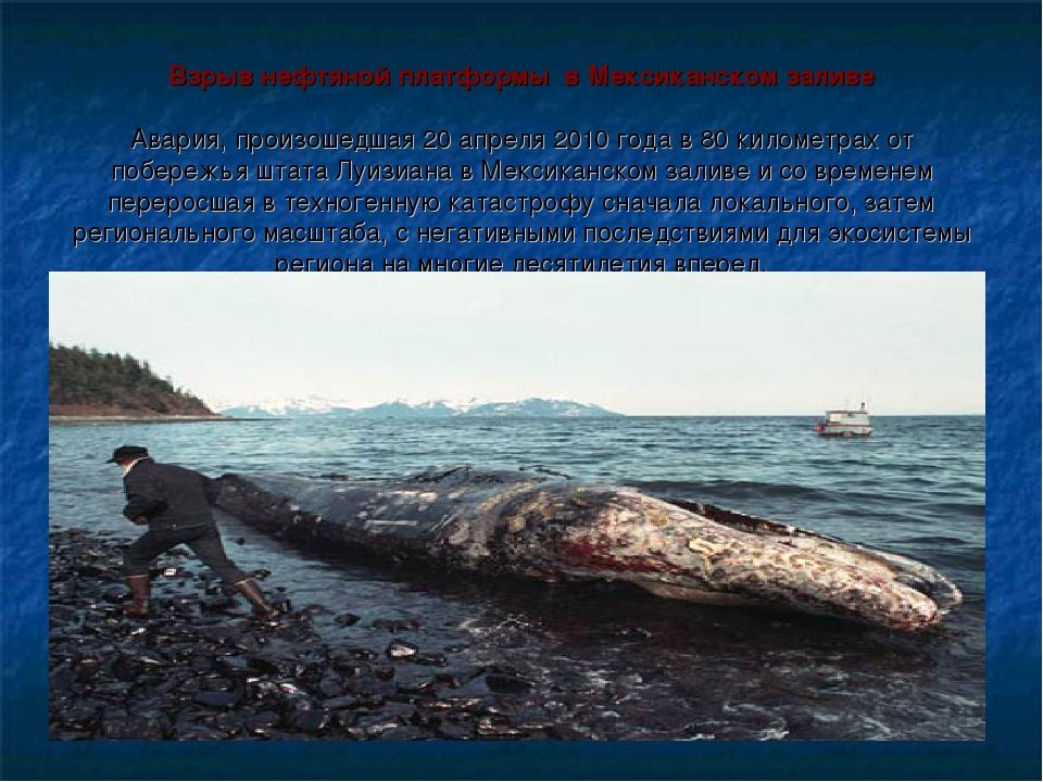 Взрыв нефтяной платформы в Мексиканском заливе Авария, произошедшая 20 апрел...