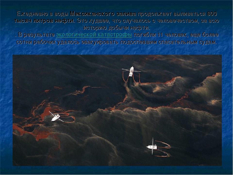 Ежедневно вводыМексиканского заливапродолжает выливаться800 тысяч литров...